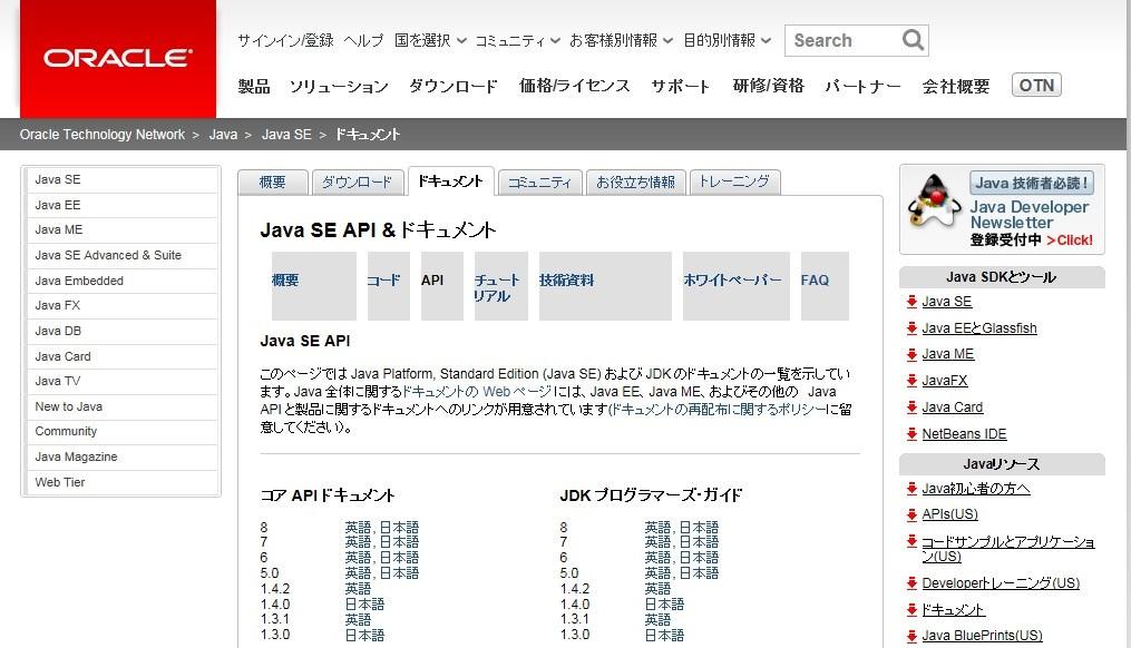 API 仕様ドキュメントのダウンロード場所